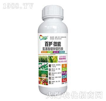 氨基酸硼锌镁钙铁-微能-百护