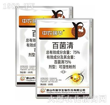 75%百菌清-瑞華生物