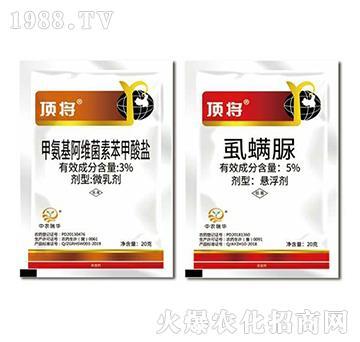 3%甲氨基阿維菌素苯甲酸鹽+5%虱螨脲-頂將-瑞華生物