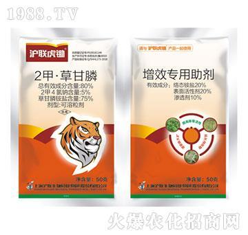 80%二甲·草甘膦+增效助剂-沪联虎锄-沪联