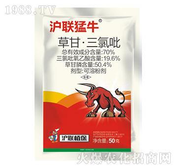 70%草甘·三氯吡-滬聯猛牛-滬聯