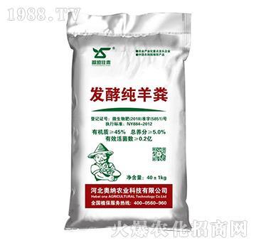 发酵纯羊粪-源盛佳禾-奥纳农业