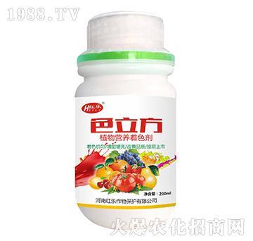 200ml通用型植物营养着色剂-色立方-红乐