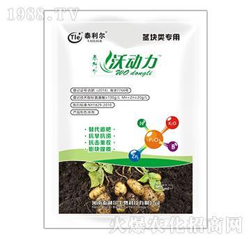 茎块类专用氨基酸水溶肥