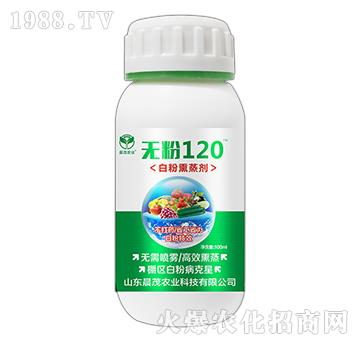 白粉熏蒸剂-无粉120-晨茂农业