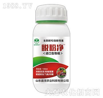進口生物硫-脫粉凈-晨茂農業