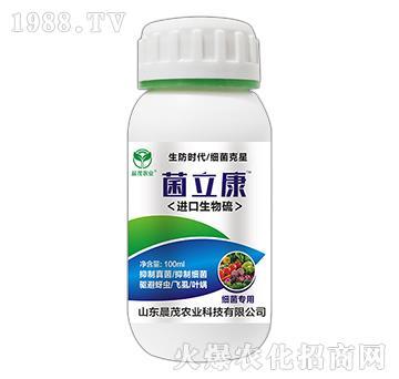 進口生物硫-菌立康-晨茂農業