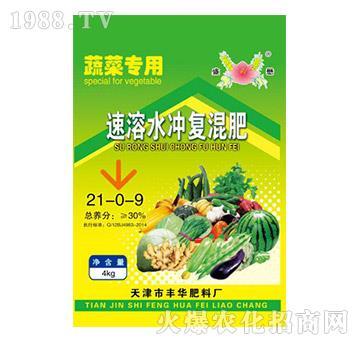 蔬菜专用速溶水冲复混肥-丰华肥料