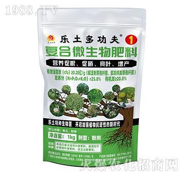 复合微生物肥料-乐土多功夫1-乐土生物