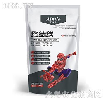 線蟲生物防治劑-終結線-艾米洛
