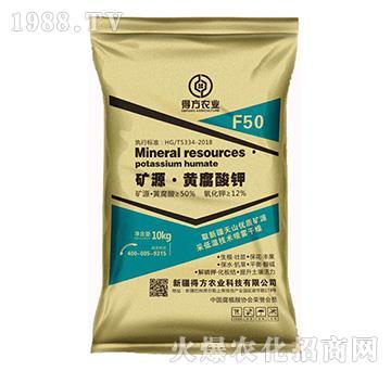 矿源·腐植酸钾-F50-得方农业