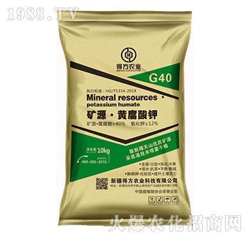 矿源·腐植酸钾-G40-得方农业