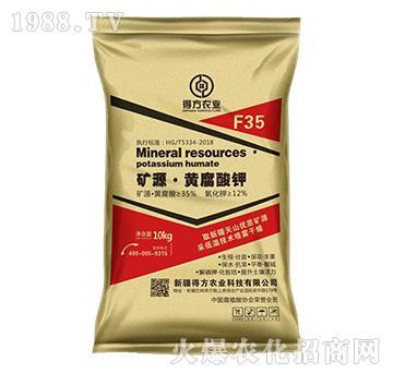 矿源·腐植酸钾-F35-得方农业