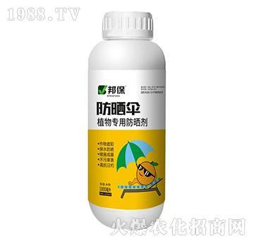 植物专用防晒剂-防晒伞-邦保肥业