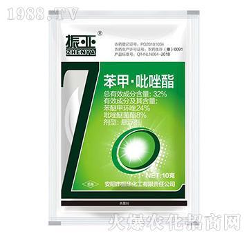 32%苯甲·吡唑酯-振华化工