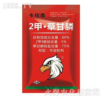 80%2甲・草甘膦-卡