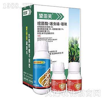 花生专用拌种剂-望田笑-联沃农业