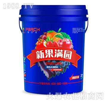 有機水溶肥料-新果滿園-帕爾奇