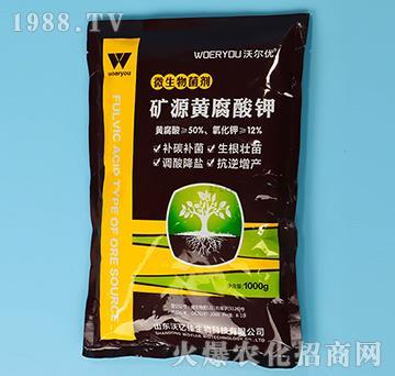 礦源黃腐酸型微生物菌劑-沃爾優