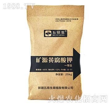矿源黄腐酸钾(一等品)-五易生