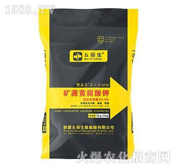 矿源黄腐酸钾-黑太子第三代5050-五易生