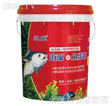 海藻+鱼蛋白-统能