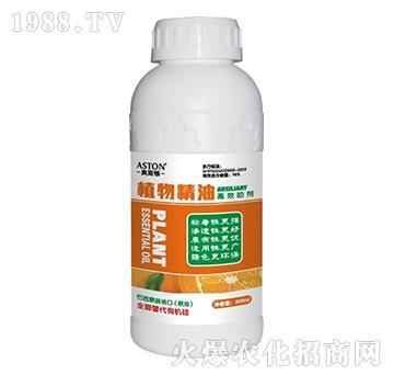 植物精油高效助剂-奥斯