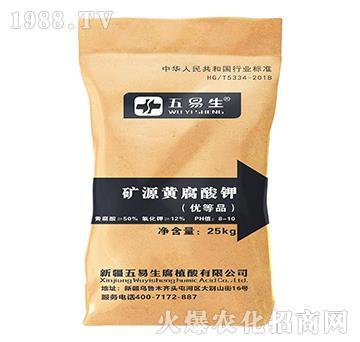 矿源黄腐酸钾(优等品)-五易生