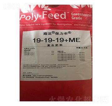 复合肥料19-19-19+ME-海法·保力丰-海法