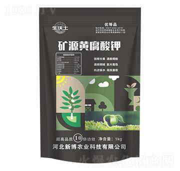 矿源黄腐酸钾-生沃土-新博农业