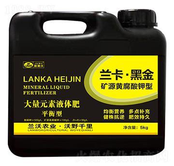平衡型大量元素液体肥-兰卡・黑金-兰沃农业