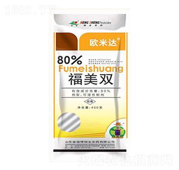 80%福美双-欧米达-恒生农药