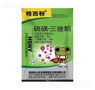 20%硫磺·三唑酮-格西粉-恒生农药