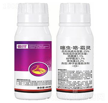 25%塞虫·咯·霜灵-傲拌-华丰生化
