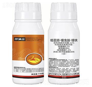 22%咯菌腈·噻虫胺·噻呋胺-拌满金-华丰生化