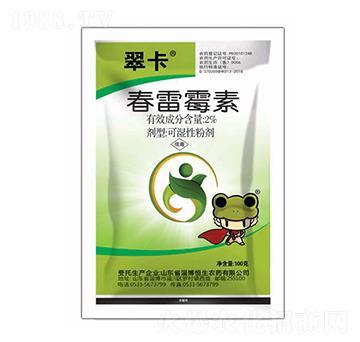 2%春雷霉素-翠卡-恒生农药