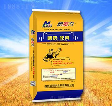 微生物菌剂(喂奶吃肉)-肥魔力-诚硕农业