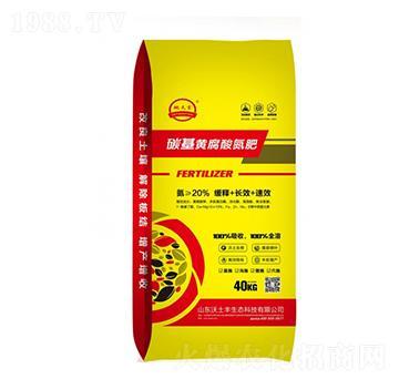 碳基黄腐酸氮肥-沃土丰