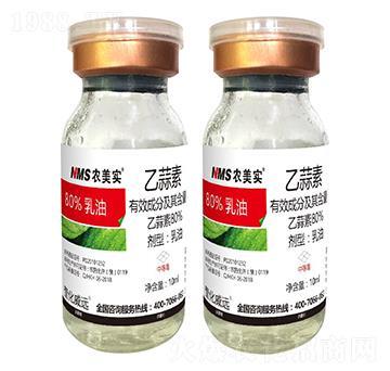 80%乙蒜素-农美实-萱化威远