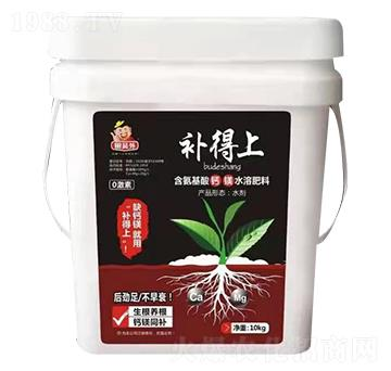 含氨基酸钙镁水溶肥料-补得上-万邦