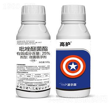 25%吡唑醚菌酯-高护-波尔森