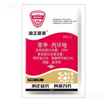 30%苯甲・丙环唑-瀚正爱果(12克)-瀚正益农