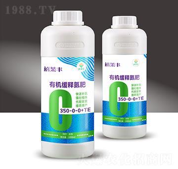 有机缓释氮肥350-0-0+TE-禧果丰-穗满仓