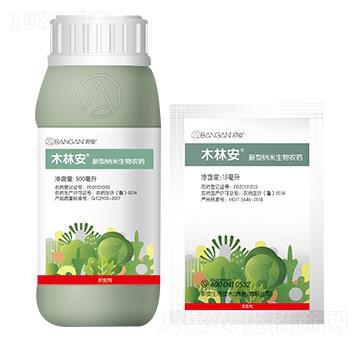 新型纳米生物农药-木林安-邦安