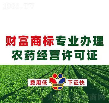 农药经营许可证办理-财富商标