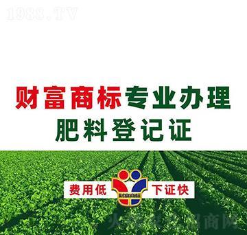 肥料登记证办理-财富商标