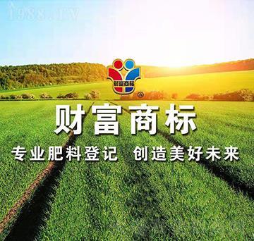 肥料登记办理-财富商标