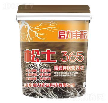 硅钙钾镁营养液-松土365-启力农业
