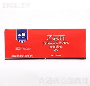 80%乙蒜素-云抗-众沃邦拓