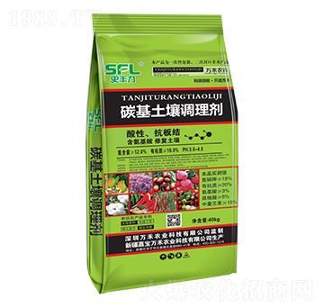 碳基土壤调理剂-史丰力-万禾农科